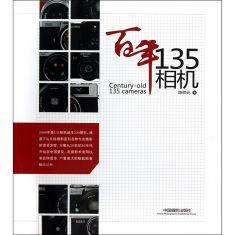 【限量版】《百年135相机》2012年中国摄影出版社出版的图书---陈仲元著